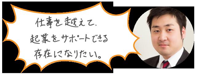 須藤将弘の紹介イメージ